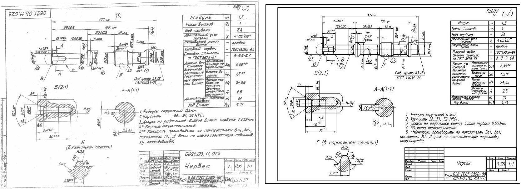 Требования к чертежу для дипломной работы 9674
